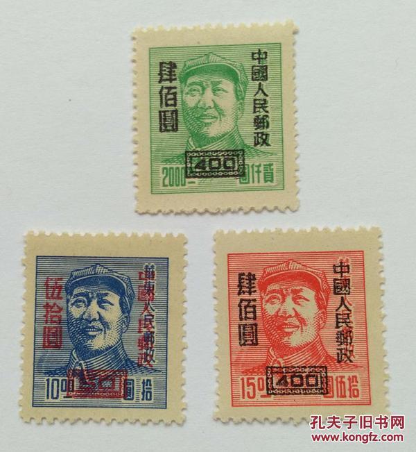 改6华东区毛主席像加字改值全新邮票(有一枚背面可见毛主席像)