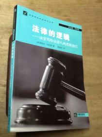 法律的逻辑:法官写给法律人的逻辑指引