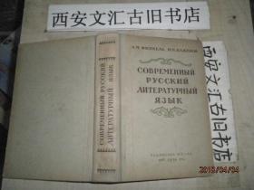 现代俄罗斯文学语言(俄文)