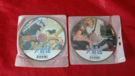 动漫特辑《火影迷》【17集 18集】DVD光盘两张