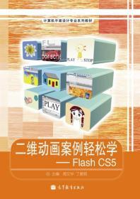 9787040350531二维动画案例轻松学:Flash CS5