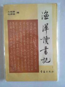 渔洋读书记 【1991年8月1版1印 2720册】