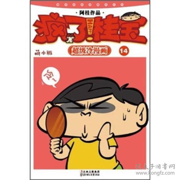 超级冷漫画:疯了!桂宝(14)