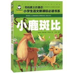 名校班主任推荐小学生语文新课标必读书系:小鹿斑比  注音