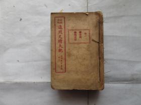民国十四年线装 分类句解通用尺牍大观(存10册)