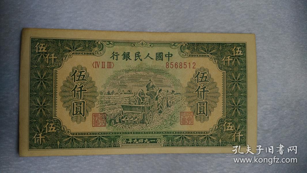 第一套人民币 伍仟元 纸币 编号8568512