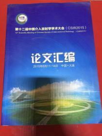 第十二届中国介入放射学学术大会(CSIR2015)论文汇编
