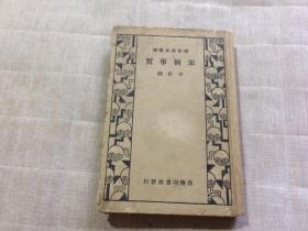 国学基本丛书:宋朝事实 民国24年4月初版 品相如图 看描述
