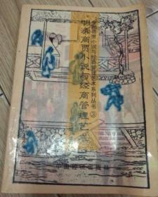 明清商贾小说与经商管理艺术