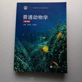 普通动物学(第4版)。