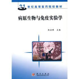 病原生物與免疫學實驗教程