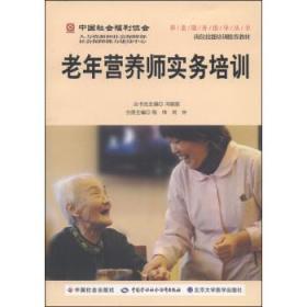 中国社会福利协会养老服务指导丛书:老年营养师实务培训