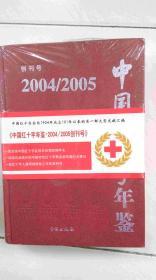中国红十字年鉴.2004-2005(创刊号)(未拆包装)