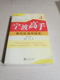 宁波高手4:敢死队涨停秘笈(第二版)