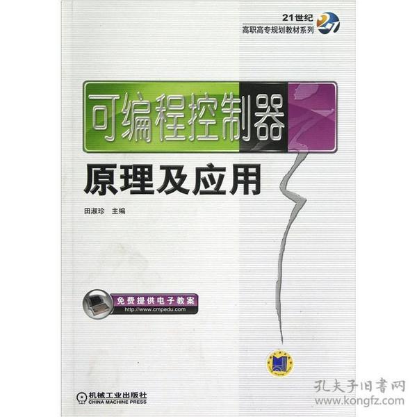 可编程控制器原理及应用(免费提供电子教案)
