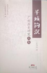 羊城钩沉 广州历史研究文集