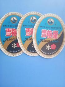 雪梅露(3张合售)--河北邯郸