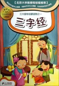 新课标小学生国学文库彩图本:三字经