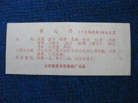 【药品说明书】补心丹(75年药典,山西省侯马市制药厂)