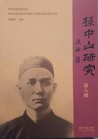 孙中山研究 第六辑