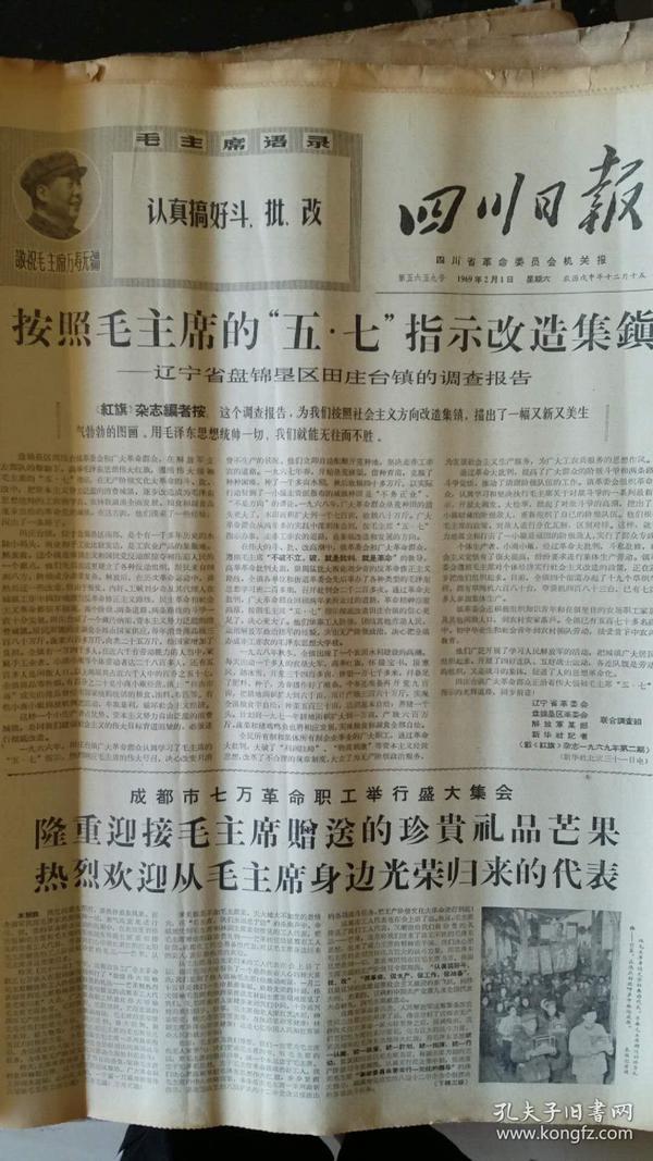 四川日报合订本1969年2月(如果要100本以上的按半价出售,可以议价)