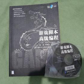 游戏脚本高级编程(带光盘,包快递)