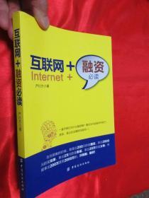 互联网+融资必读     【小16开】
