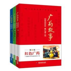 广故事:传奇四年,爱心满人间 (红色广、 绿色广、 蓝色广全3册