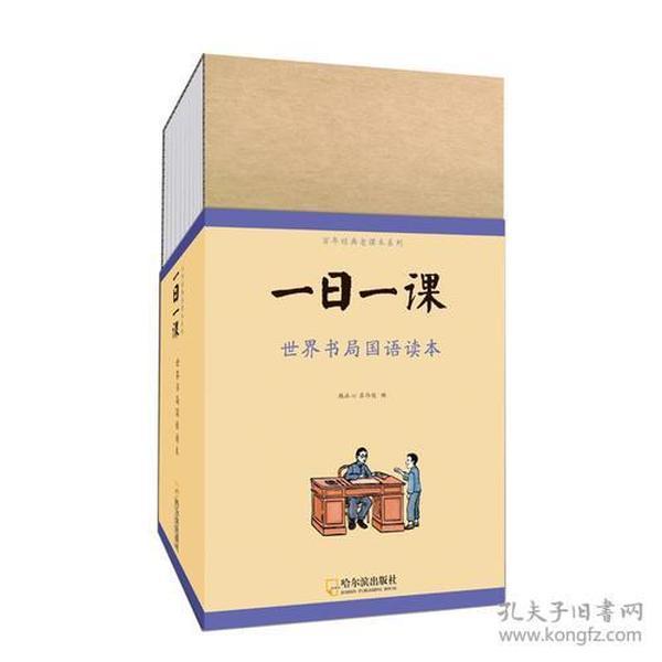 童立方·百年经典老课本系列:一日一课世界书局国语读本(全8册)