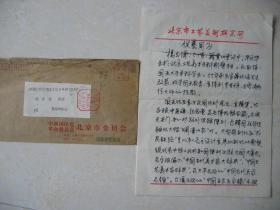 画家杨志谦自我介绍1页,有实寄封