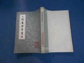人境庐诗草笺注-上册-81年一版一印