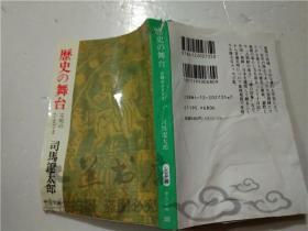 原版日本日文书 历史の舞台 文明のさまざま 司马辽太郎 中央公论社 64开平装