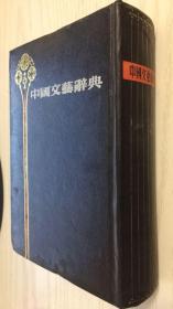 上海书店影印---中国文艺辞典