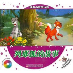 经典名著早认读:列那狐的故事(彩图注音版)