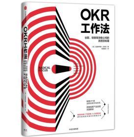 OKR工作法:谷歌、领英等顶级公司的高绩效秘籍