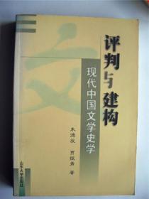 学者朱德发教授签赠宋剑华本《现代中国文学史学评判与建构》品相好 山东大学出版社初版初印仅印1000册