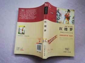 红楼梦(彩插励志版 无障碍阅读)/新课标必读名著【实物拍图】
