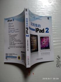 玩转我的iPad 2