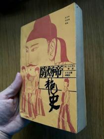 隋炀帝艳史 [明]齐东野人编演 (1986年一版一印)