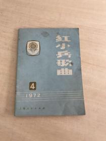 红小兵歌曲 1972 4