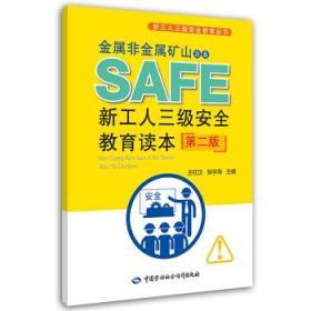 新工人三级安全教育丛书:金属非金属矿山企业新工人三级安全教育读本(第二版)