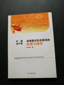 中国共产党加强意识形态领导的机理与路径(私藏品好)