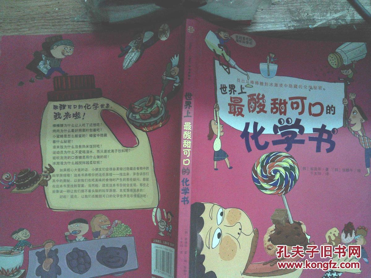 【图】我超喜欢的趣味科学书:世界上最酸甜可