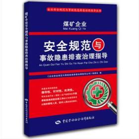 企业安全规范与事故隐患排查治理指导丛书:煤矿企业安全规范与事故隐患排查治理指导
