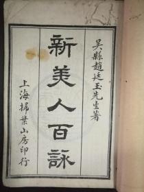 新美人百咏 ·2册上下卷全· 民国10年 上海扫叶山房石印