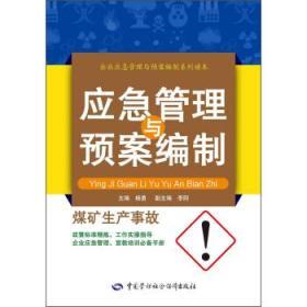 应急管理与预案编制:煤矿生产事故