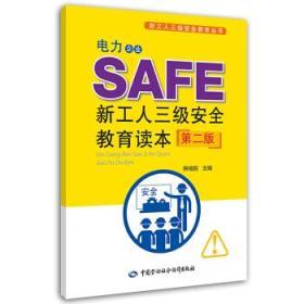 电力企业新工人三级安全教育读本(第二版)