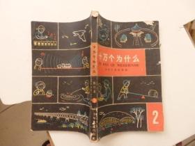 十万个为什么 2 --- 1962年一版1965年2版3印
