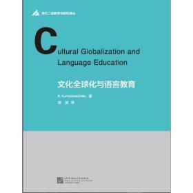 文化全球化与语言教育