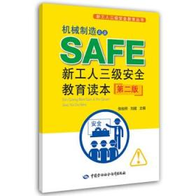 机械制造企业新工人三级安全教育读本(第二版)